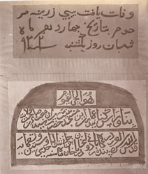 Photographic copy of a paper impression of an inscription of Daulat Khan, Bayana